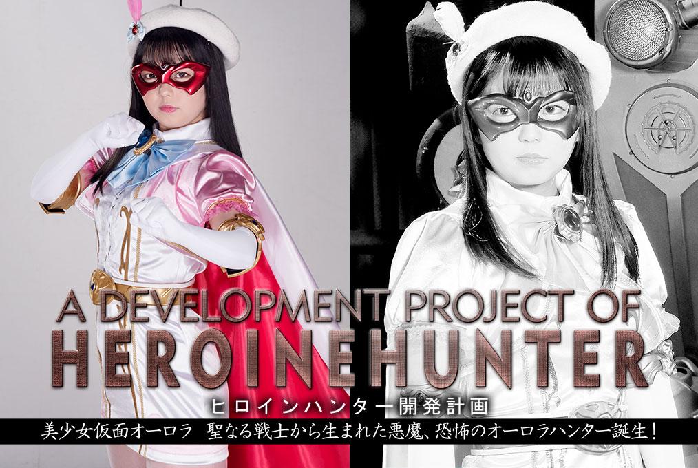 GHMT-79 Development Plan of Heroine Hunter -Beautiful Mask Aurora -The Devil Birth from Holy Fighter -Birth of Horrible Aurora Hunter!