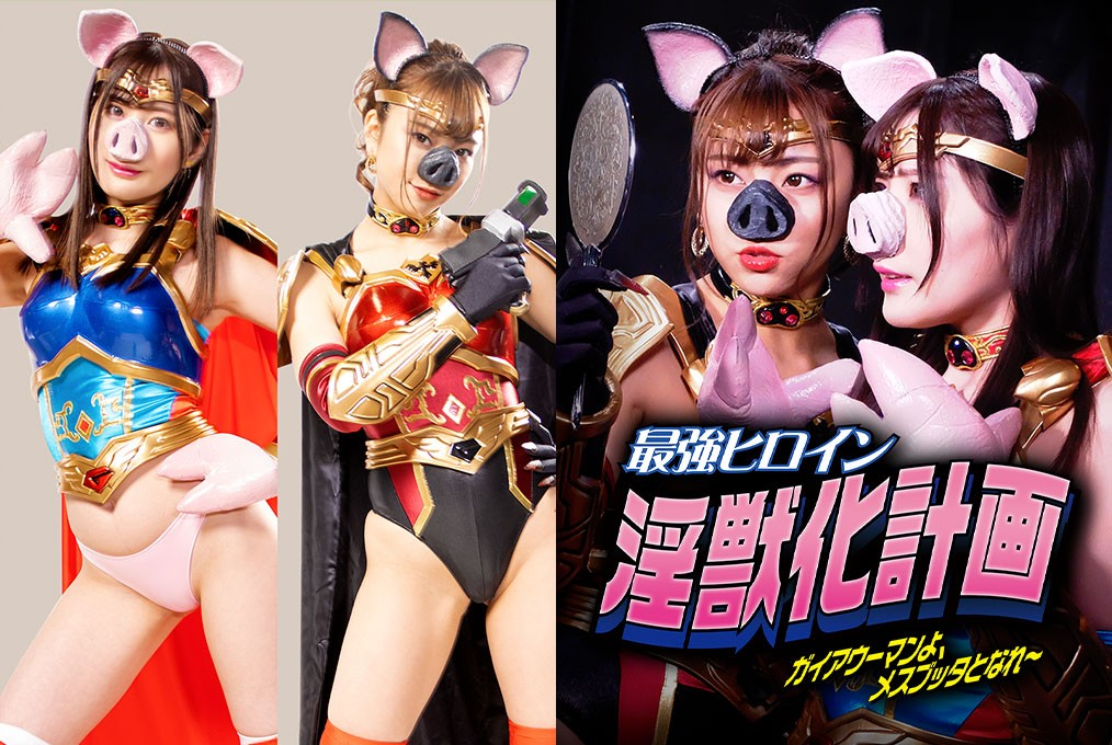 """JMSZ-92 The Project of Strongest Heroine Change Into Lecherous Monster –""""Be Female Budha, Gaia Woman"""""""