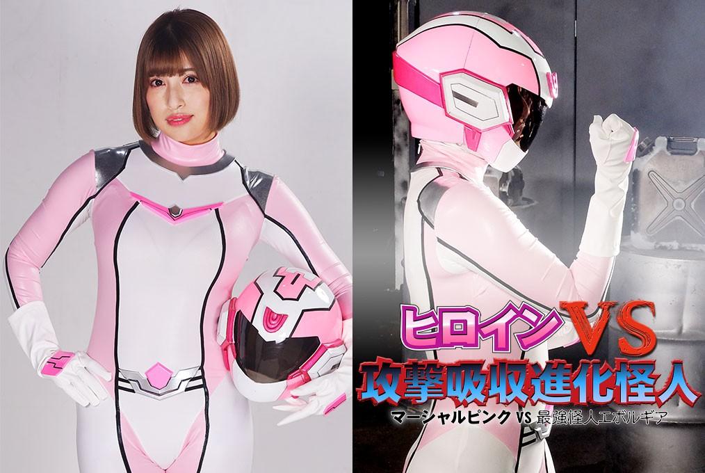 GHMT-89 Heroine VS Attack Absorption Evolution Monster -Martial Pink VS Evolugia