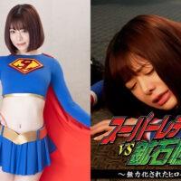 GHMT-99 Super Lady VS Ore Monster -Neutralized Heroine