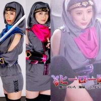 GHNU-15 Hero Surrender -Evil Female Ninja Three Sisters -Shinobi Red Completely Defeated