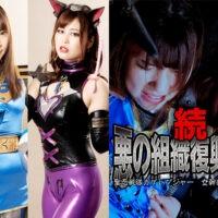 GHNU-13 Evil Organization Reconstruction Plan 2 -Kage Ranger -Female Cadre Furabinu