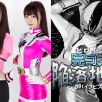 JMSZ-95 Heroine Complete Costume Surrender Hell -Survive Pink