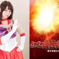 THZ-84 Super Heroine in Grave Danger!! Vol.84 Sailor Ares