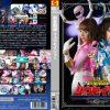 GPTM-09 New Star Unit Ryuseiger