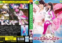 JMSZ-46 Treasure Force Jewel Ranger -Complete Costume Whole Body Bukkake Insult- Rin Kuramochi
