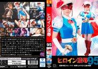 TRE-95 Heroine Insult Vol.95 -Masked Knight Ruby Knight Princess of Ruined Country Moaning with Humiliation- Runa Nishiuchi