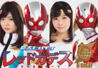 GRET-28 Gigantic Heroine (R) Red Goddess Leona & Asura Shino Aoi Miori Hara