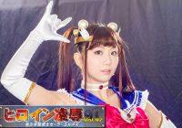 TRE-97 Heroine Insult Vol.97 Sailor Hermes Rena Kiyomoto