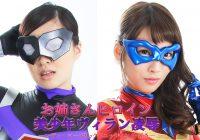GHKO-64 Lady Heroine Handsome Villain Insult Runa Nishiuchi Yukari Miyazawa