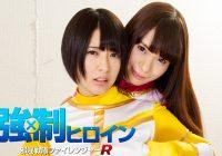 GHKO-72 Heroine Forced Fi Ranger R Miku Abeno Saiko Yahashi