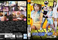 THP-68 Super Heroine in Grave Danger Vol.68 Dimension Fighter Diana Haruna Ikoma Reina Makino