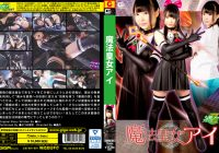 JMSZ-51 Imperial Witch Princess Ai Airi Natsume