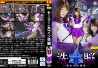 GHKO-90 Sailor Heroine Brainwash Yuri Shinomiya