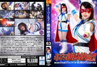 THZ-63 Super Heroine in Grave Danger!! Vol.63 -Beautiful Witch Girl Fontaine -End of the Justice broken by Darkness- Aoi Mizutani