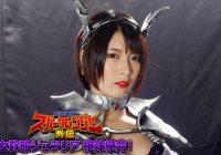 GHKP-02 Side Story of Spark Ranger -Female Cadre Juralia in Grave Danger! Miku Abeno Rina Utimura