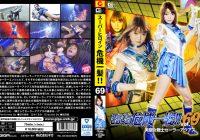 THP-69 Super Heroine in Grave Danger Vol.69 -Sailor Aquas Ayane Suzukawa, Kurumi Tamaki
