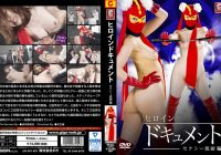 SNGM-09 Heroine Document -Sexy Mask Yui Hatano