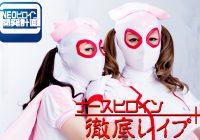 GHKP-21 Nurse Heroine Complete Rape