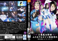 GHKP-24 Devilish Female Cadre Hermaphrodite Heroine Pleasure Torture -Beautiful Girl Fighter Sailor Metis-