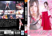 GHKP-57 Priestess Fighter Kaguya Miyu Saito