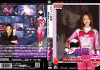 TDLN-100 Heroine Surrenders - SWAT Team Justy Ranger Sakura Morishita