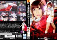 GHKP-69 Crucifixion Torture -Beautiful Mask Aurora Hikaru Konno
