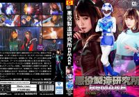 GHKP-86 The Lab That Produces Evil REMAKE -The Unit That Protects a Star- Earthman Earth Blue