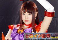 RYOJ-06 Heroine Insult Vol.106 -Sailor Fire Hermes Mao Hamasaki