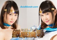 GHKP-97 Heroine Completely Insult 02 -Sailor Aquos Mako Hashimoto