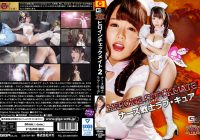 GHKQ-14 Heroine Checkmate 2 -Nurse Fighter Love Cure Mao Hamasaki