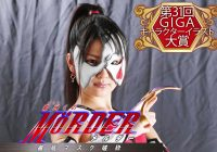 GHKQ-26 Galaxy Female Ninja MORDER -Complete Demolition of the Mask Aoi Mizutani
