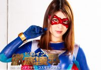 GHKQ-28 Heroine Completely Insult 05 Spandexer Cosmo Angel Sena Asami