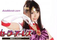 GHKQ-44 Sailor Ares -Forbidden Sex Show- Airi Natsume