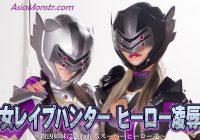 GHKQ-48 Female Rape Hunter Hero Insult -Superheroes Eaten by Horrible Sisters- Marie Konishi Reona Maruyama