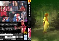 GHKQ-57 New Glamour Mask -Broken Killer Technique! Chased Beauty!!- Mirei Kitano
