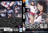 GHKQ-61 Heroine Confinement -Tales Artemis- Riko Kitagawa