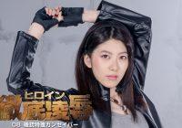 GHKQ-66 Heroine Completely Insult 08 -Gunsaiver Miyuki Arisaka