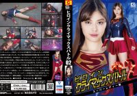 GTRL-59 Heroine Climax Battle Vol.2 -Super Lady Saryu Usui