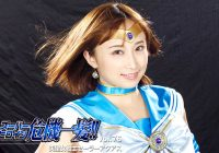 THP-76 Super Heroine in Grave Danger!! Vol.76 -Sailor Aquas Ayumi Kimito