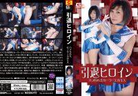 GHKR-15 Retirement Heroine -Trapped Sailor Elmis Tomoka Akari