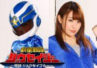 GHKR-37 New Star Unit Ryuseijer -Ryusei Blue's Deadly Combat- Rino Takanashi