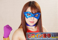 RYOJ-19 Heroine Insult Vol.119 -Revealed Real Identity! Sun Angel's Power is Deprived and Raped Rino Takanashi, Miwa Kiritani