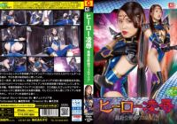 JMSZ-77 Hero Insult -Beautiful Witch Cadre Vel Maria Miho Tono