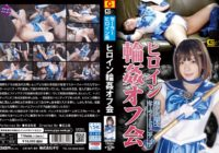 GHKR-44 Heroine Gang Rape Meeting -Sailor Trinitia Rika Mari