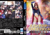 GHKR-54 Spandexer Cosmo Angel -The Dead's Gang Rape Akari Niimura