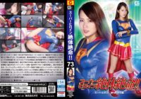 THZ-73 Super Heroine in Grave Danger!! Vol.73 Super Lady -Mr. Orgus Miho Tono