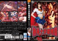 GHKR-68 触手十字架地獄4 アクセルガールphoenix Yuha Kiriyama